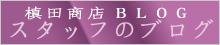 槙田商店BLOG スタッフのブログ