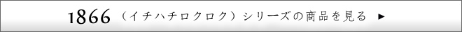 槙田商店の「傘」1866(イチハチロクロク)