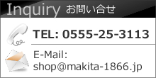 お問い合せTEL: 0555-25-31113 E-Mail:shop@makita-1866.jp