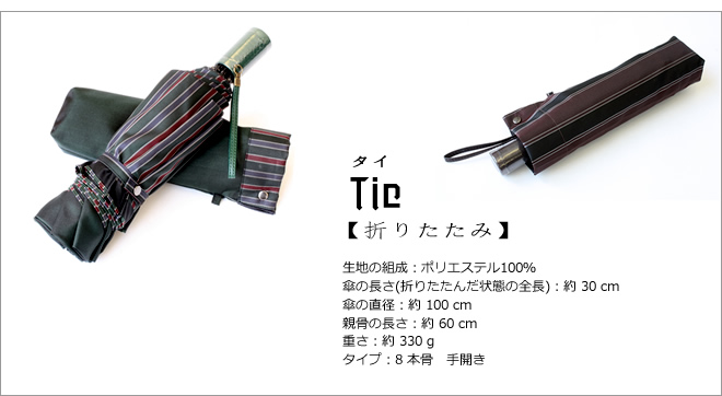 槙田商店の「傘」 tie(タイ)