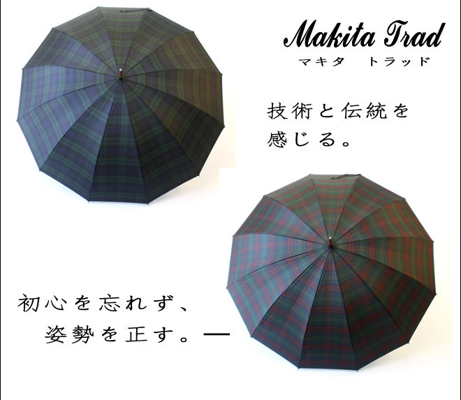 槙田商店の「傘」Makita Trad(マキタトラッド)